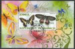 Джибути 2014 год. Африканские бабочки, гашёный блок