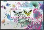 Джибути 2014 год. Тропические бабочки, гашёный блок