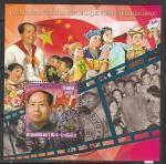 Мадагаскар 2016 год. Китайский государственный деятель Мао Цзэдун, гашёный блок