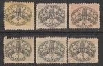 Ватикан 1945 год. Гербовый рисунок, 6 марок (наклейка)