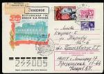 ХМК со спецгашением. 50 лет гидрогенераторостроению в СССР, 19.12.1976 год, Ленинград, прошёл почту
