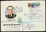 Конверт с ОМ и спецгашением первого дня. 80 лет со дня рождения маршала авиации А.Е. Голованова, 07.08.1984 год, Москва, прошёл почту