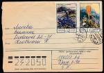 Конверт. Цветы гор Кавказа, 1976 год, прошёл почту
