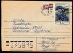 Конверт. Цветы гор Кавказа. Угловатая горечавка, 1976 год, прошёл почту