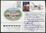 Конверт с ОМ. 200 лет Военно - медицинской академии в СПб, 18.12.1998 год, прошёл почту