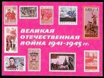 ПК. Великая Отечественная война в филателии, 1975 год, прошла почту