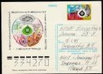 ПК с ОМ. XII Международный ботанический конгресс, 1975 год, прошла почту