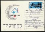 """ПК с ОМ. Всемирная филвыставка """"Филэксфранс-89"""", 1989 год, прошла почту"""