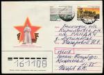 Конверт. Памятник героическим защитникам Советского Заполярья, прошёл почту в 1995 году