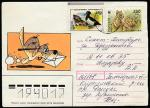 Конверт, Фауна, прошёл почту в 1995 году