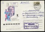 """Конверт. Песня """"Огонёк"""", 23.12.1974 год, прошёл почту"""