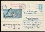 """Конверт с литерой """"А"""". День космонавтики, 29.12.1994 год, прошёл почту"""