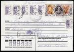 Конверт. История Российского государства. Иван IV Грозный, прошёл почту в 1997 год, прошёл почту