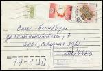 Конверт. Русская эмаль из собрания Эрмитажа, прошёл почту в 1997 году