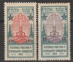 """СССР 1926 год. Обелиск """"Советская Конституция"""" в Москве, 2 марки"""