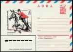 ХМК. Игры XXII Олимпиады. Конный спорт. Выпуск 13.09.1979 год, № 534
