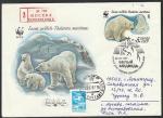 КПД. Белый медведь, (ном. 5 коп.), 25.03.1987 год, Москва, почтамт, прошёл почту