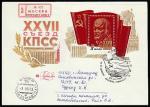 КПД. XXVII съезд КПСС, 03.01.1986 год, Москва, почтамт, прошёл почту