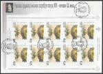 4 КПД. Русское художественное серебро, 26.10.2004 год, Москва, почтамт