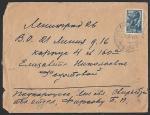 Конверт, прошёл почту, гашение 1940 год