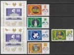 Болгария 1979 год. 100 лет болгарской почте, 5 марок + 2 блока
