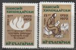 Болгария 1972 год. 250 лет со дня рождения писателя и историка Паисия Хилендарского, 2 марки