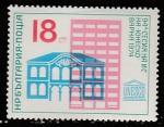 Болгария 1974 год. Сессия ЮНЕСКО в Варне, 1 марка