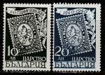 Болгария 1940 год. 100 лет почтовой марке, 2 марки (наклейка)