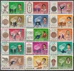 КНДР 1978 год. Золотые медалисты Олимпиад, 15 марок (гашёные)