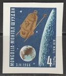 """Монголия 1966 год. Запуск спутника """"Луна-10"""", 1 марка"""