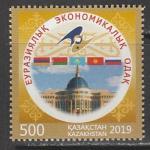 Казахстан 2019 год. Евразийский экономический союз, 1 марка