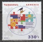 Армения 2019 год. Евразийский экономический союз, 1 марка