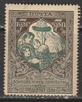 Россия 1914 год. 21-й выпуск, почтово - благотворительные марки, (ном.7 коп.), перф. 13 1/4, 1 марка