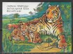 Россия 1992 год. Амурская тигрица с тигрятами на фоне пейзажа Приморья, блок