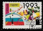Россия 1992 год. С Новым годом! 1 марка (гашёная) (58)
