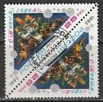 Россия 1993 год. С Новым годом! 1 марка (гашёная) (129)