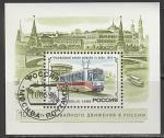 Россия 1996 год. История отечественного трамвая, блок (гашёный) (279 Бл.12)