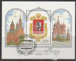 Россия 1997 год. 850 лет Москве, блок (гашёный) (338 Бл.16)