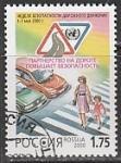 Россия 2000 год. Неделя безопасности дорожного движения, 1 марка
