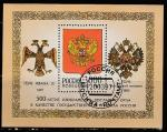 Россия 1997 год. 500 лет государственному символу России - двуглавому орлу, блок (гашёный) (340 Бл.17)