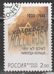Россия 2000 год. Памяти жертв Холокоста, 1 марка