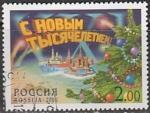 Россия 2000 год. С Новым тысячелетием! 1 марка