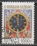 Россия 1996 год. С Новым годом! 1 марка (гашёная) (325)
