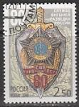 Россия 2000 год. 80 лет службе внешней разведки России, 1 марка (гашёная) (644)