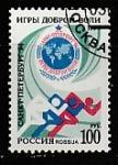 Россия 1994 год. Игры Доброй Воли в Санкт-Петербурге, 1 марка