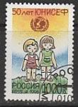 Россия 1996 год. 50 лет ЮНИСЕФ, 1 марка (гашёная) (282)