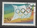Россия 1994 год. 100 лет МОК, 1 марка