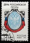 Россия 1994 год. День российской почты, 1 марка