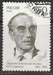 Россия 1996 год. Нобелевский лауреат по химии Н.Н. Семёнов, 1 марка