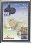 Картмаксимум. Израиль. 40 лет воссоединению Иерусалима, 16.05.2007 год, Иерусалим
